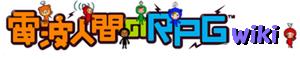 電波人間のRPGwiki
