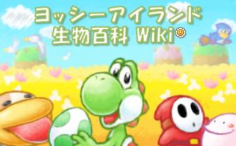 ヨッシーアイランド 生物百科 Wiki*