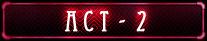 ACT-2.jpg