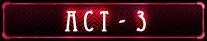 ACT-3.jpg