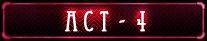 ACT-4.jpg