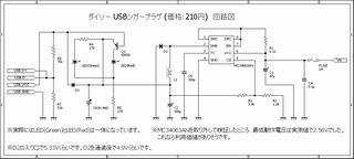 dc-to-dc-converter-from-usb-cigarplug_circt_1_s.png