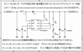 dc-to-dc-converter-from-usb-cigarplug_circt_2_s.png