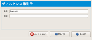 disklessfc_1_s.png