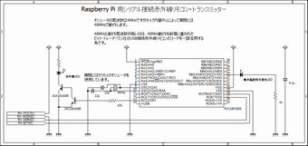 internet-ir-aircon-raspberry-pi_ir-transmitter_circt_s.png