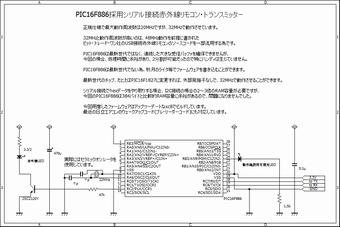 pic16f886-ir-transmitter_circt_s.png