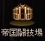 帝国闘技場.png