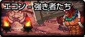 エコン-強き者たち.png