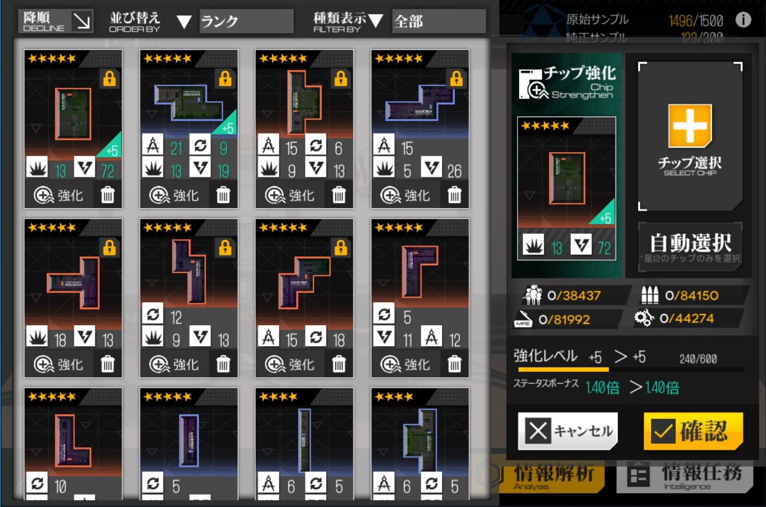 チップ強化画面.jpg