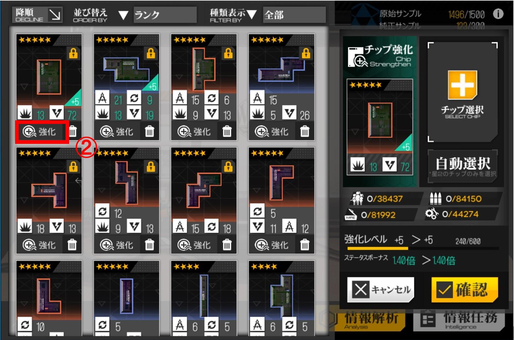 チップ強化画面_ボタン強調.jpg