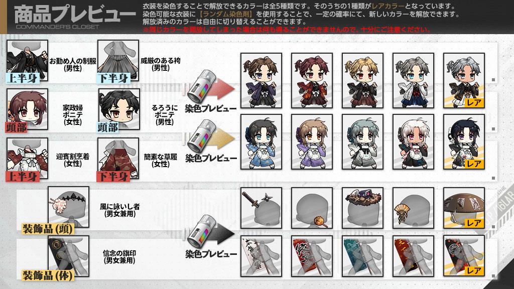 和の清風_preview.jpg