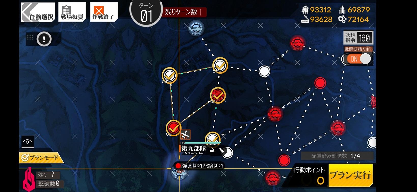 空襲ラン3.jpg