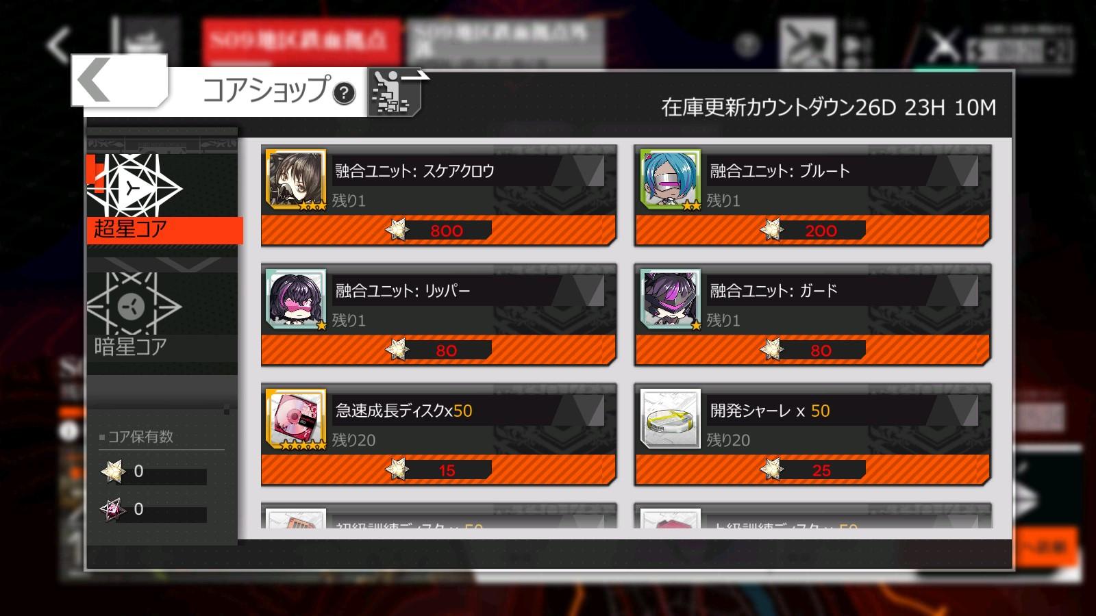 捕獲作戦_コアショップ.jpg