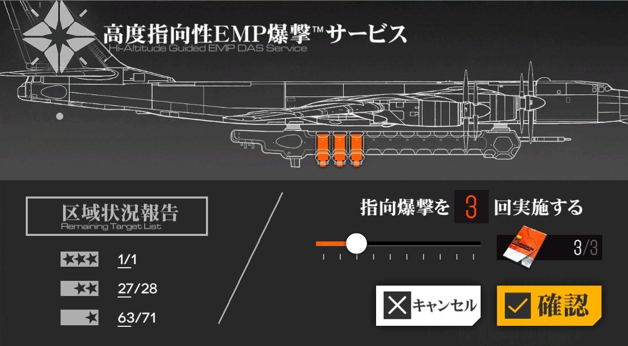 捕獲作戦_爆撃.jpg