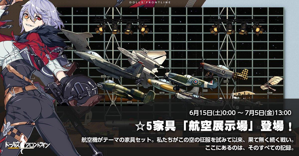 航空展示場banner.jpg