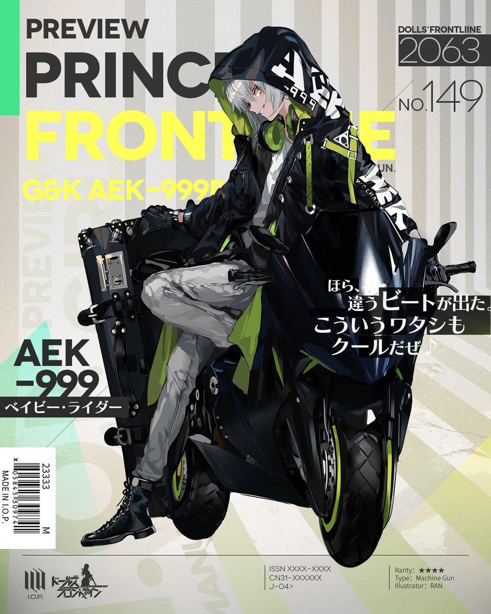 AEK-999王子前線.jpg