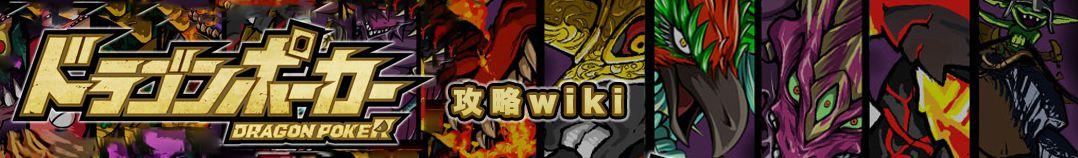 ドラゴンポーカー攻略wiki