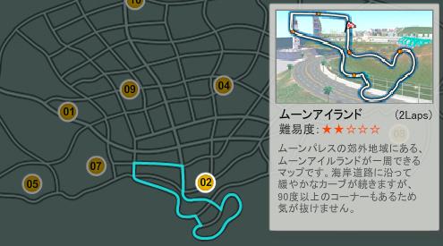 02 ムーンアイランド.jpg