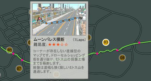 03 ムーンパレス横断.jpg