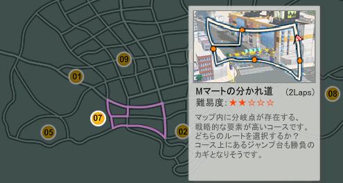07 Mマート分かれ道.jpg