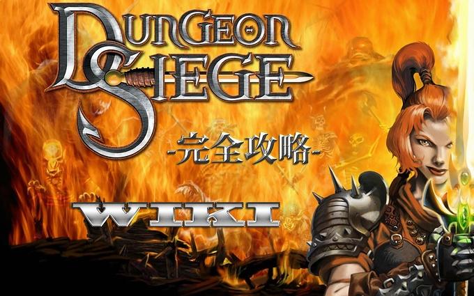 Dungeon Siege -完全攻略- WIKI