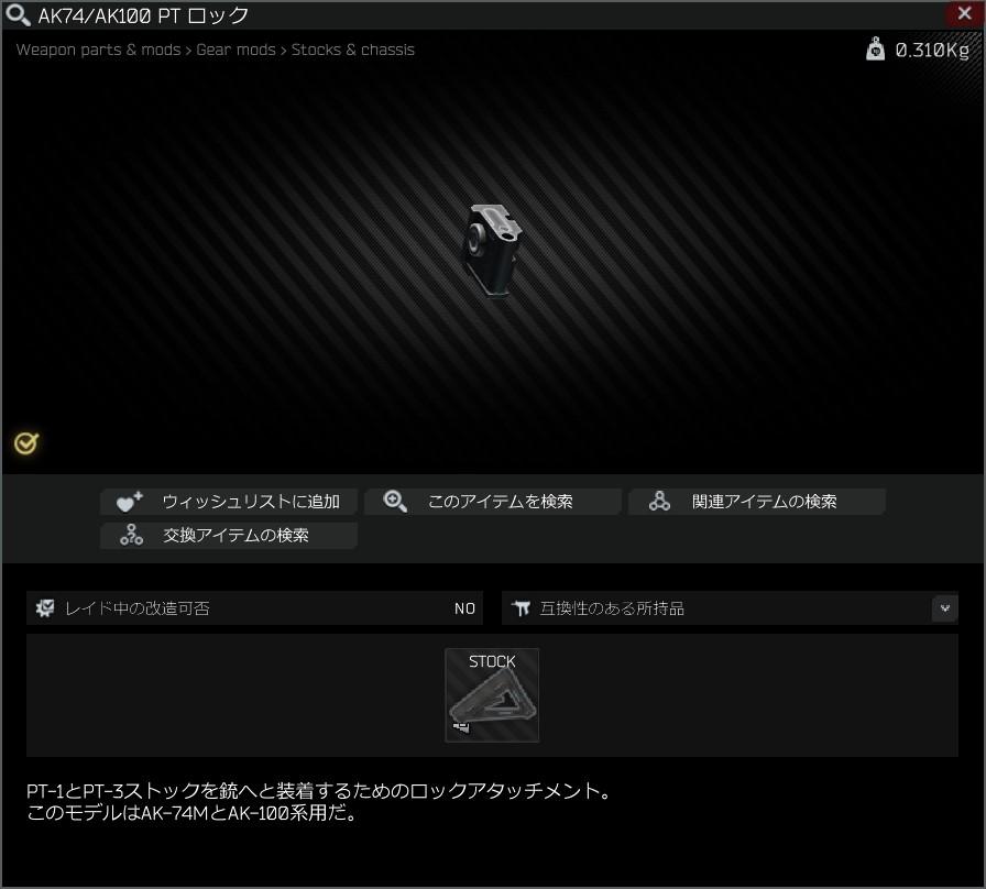 AK74_AK100 PT Lock.jpg