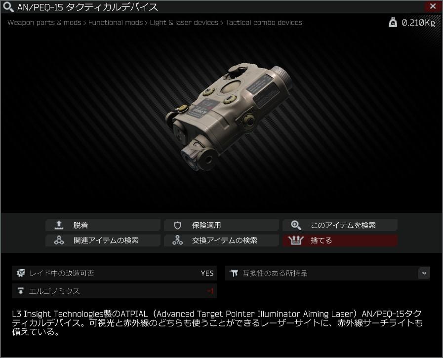 AN_PEQ-15 tactical device.jpg