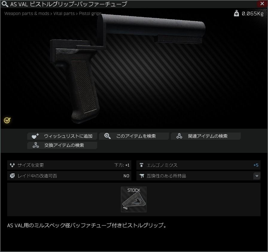AS VAL Pistol grip-buffer tube.jpg