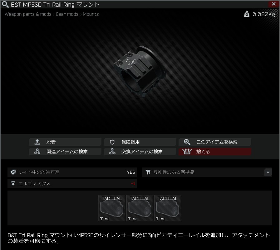 B and T MP5 SD Tri Rail Ring Mount.jpg