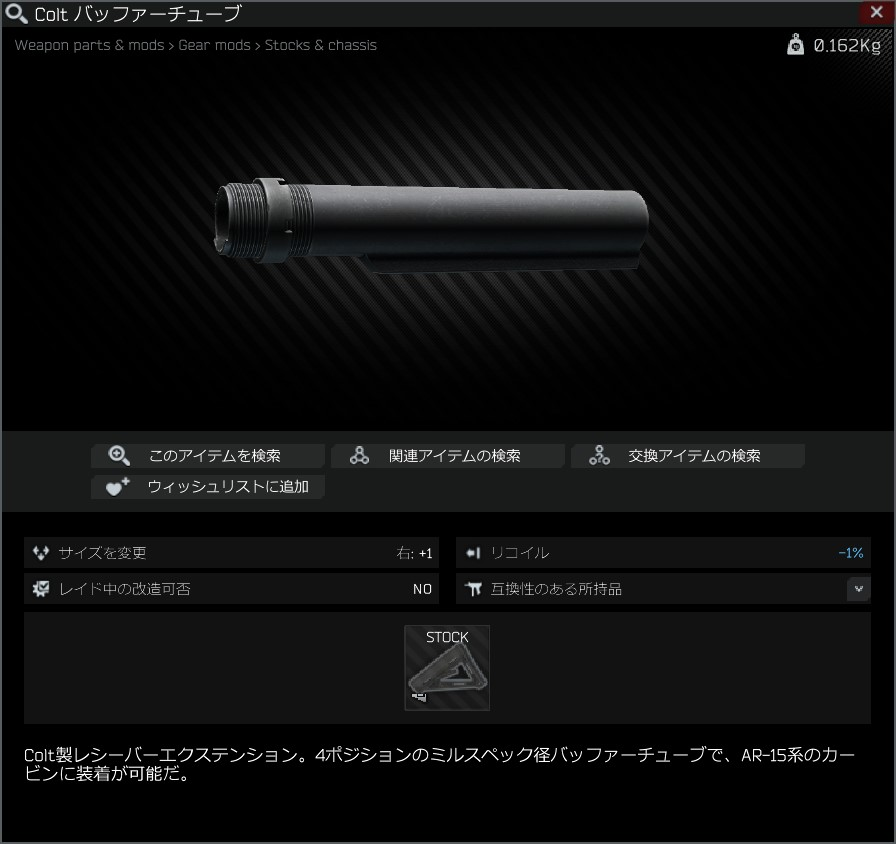 Colt buffer tube.jpg