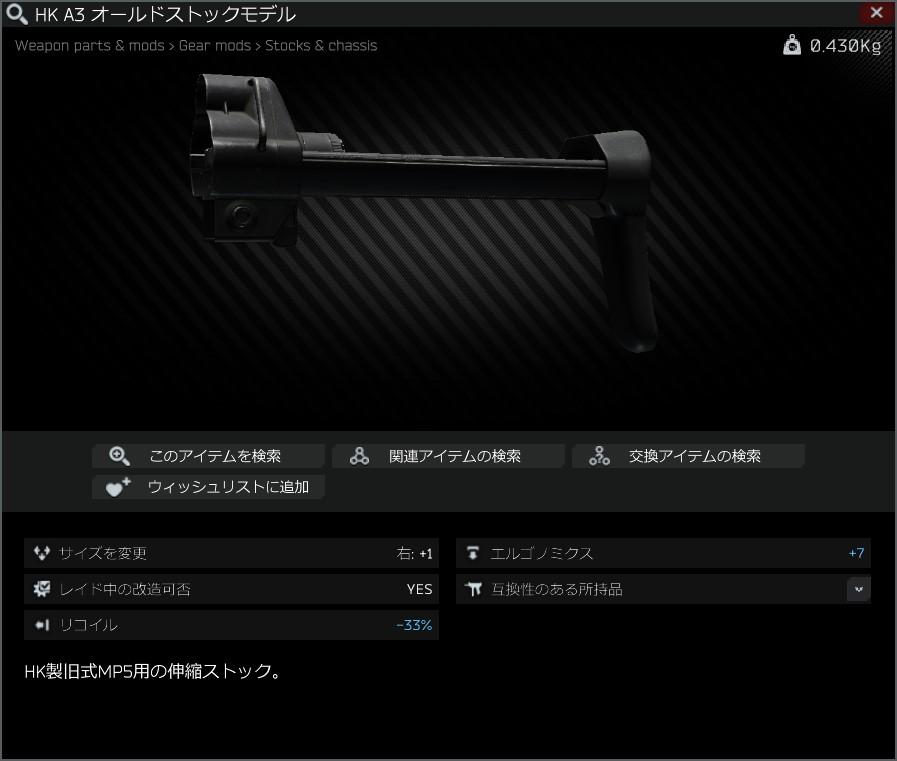 HK A3 old stock model.jpg