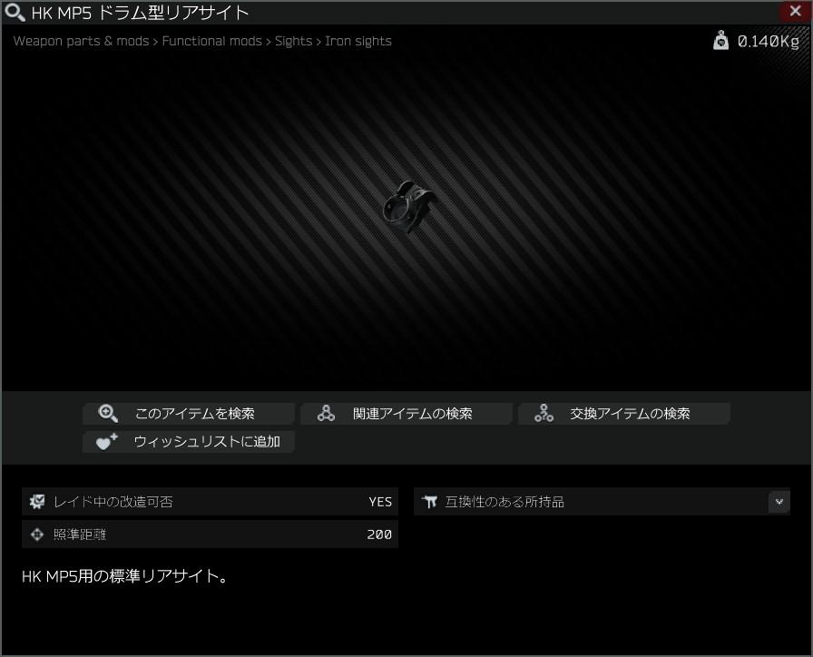 HK MP5 Drum Rearsight.jpg