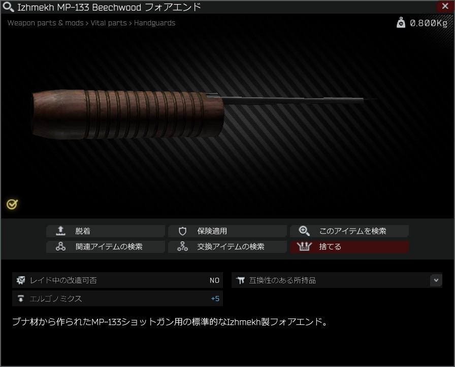 Izhmekh MP-133 Beechwood forestock.jpg