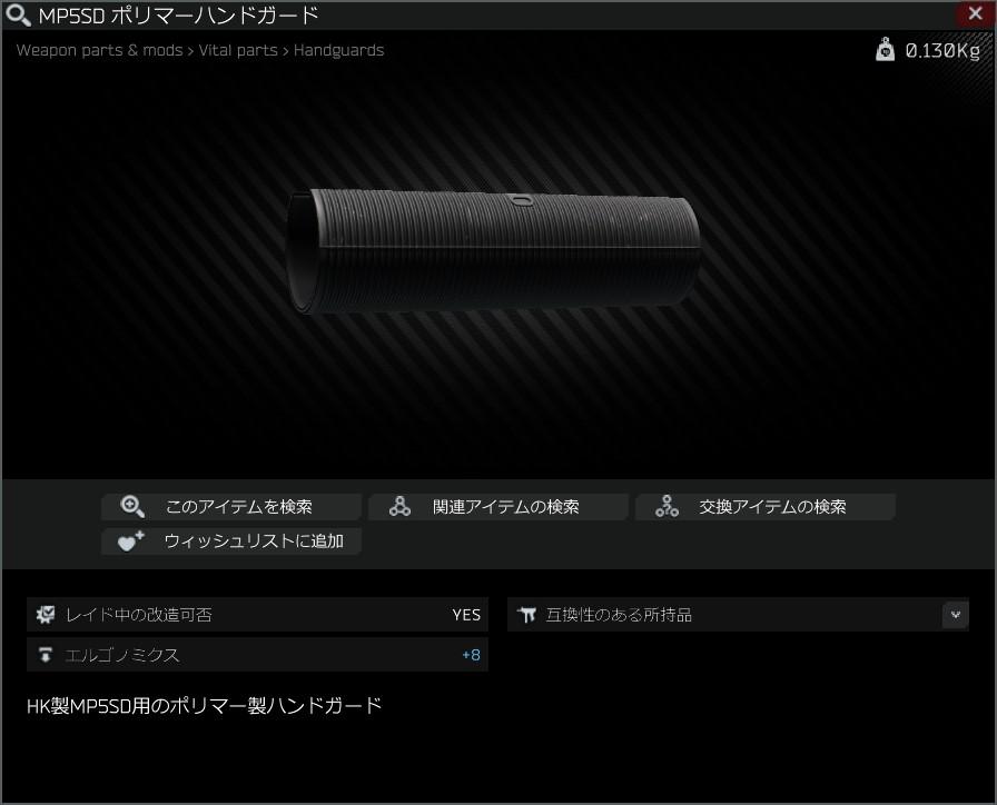 MP5SD Polymer handguard.jpg