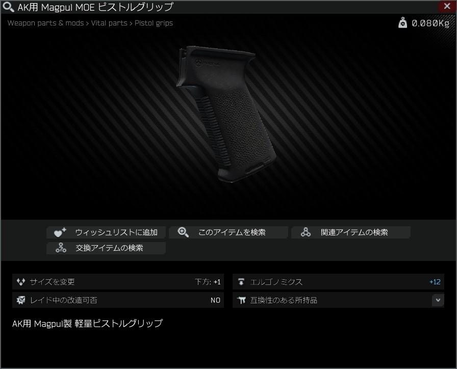 Magpul MOE pistol grip for AK.jpg
