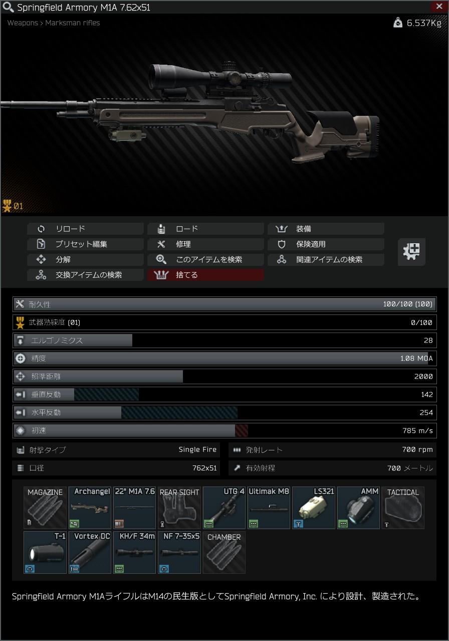 Gunsmith - Part 15 Ve0.12.11.2.jpg