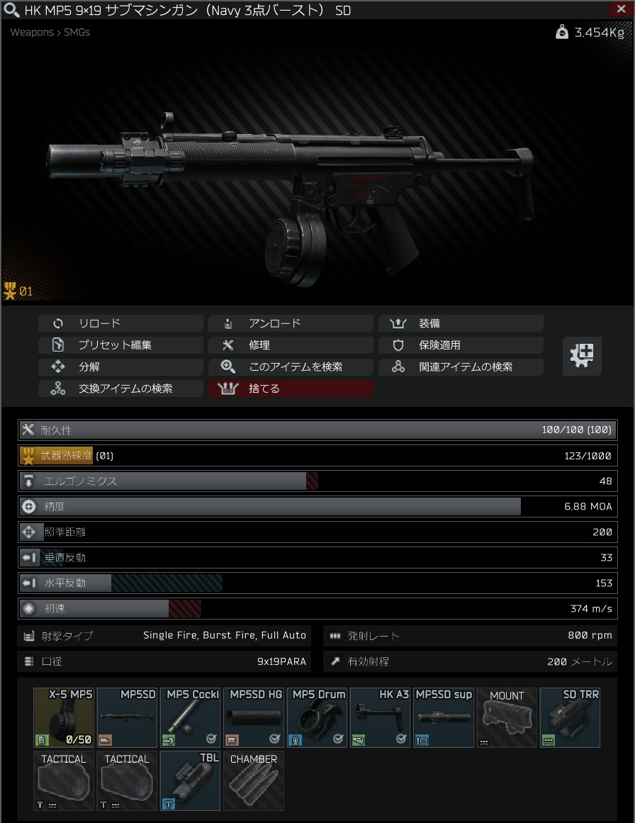 Gunsmith - Part 3_v0.12.11.jpg