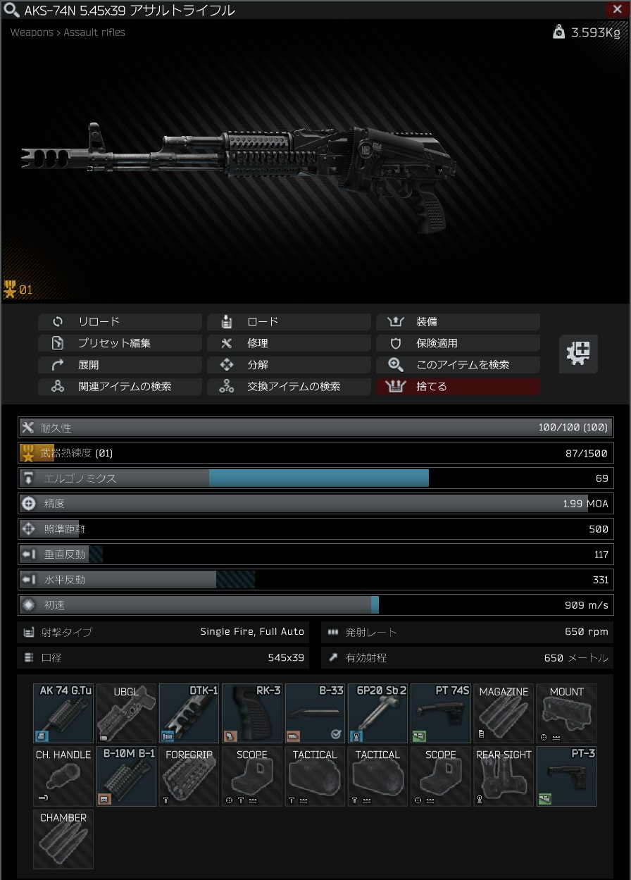 Gunsmith - Part 9_v0.12.11.jpg