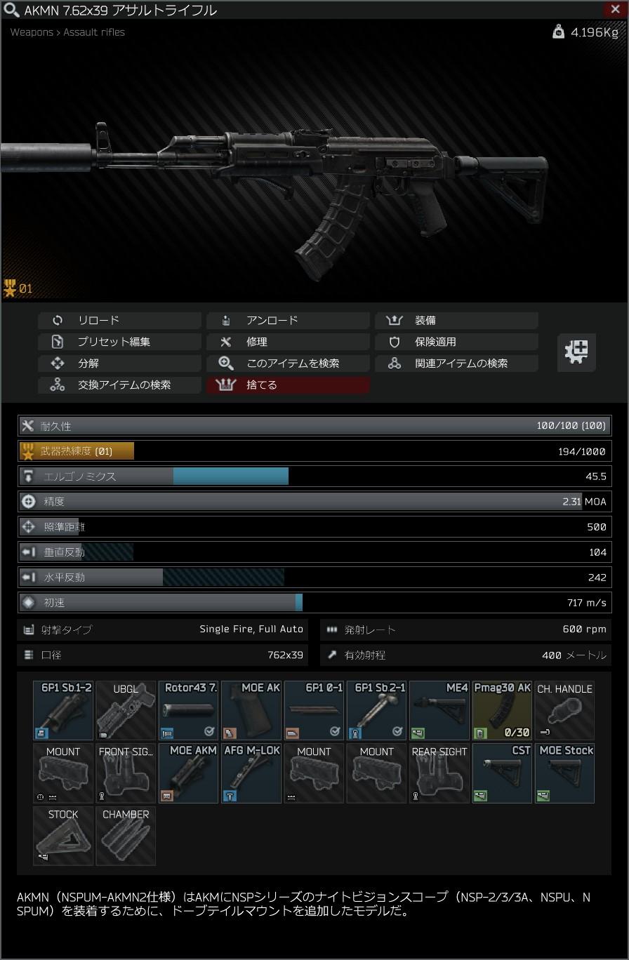 Gunsmith part14_Ver0.12.11.jpg