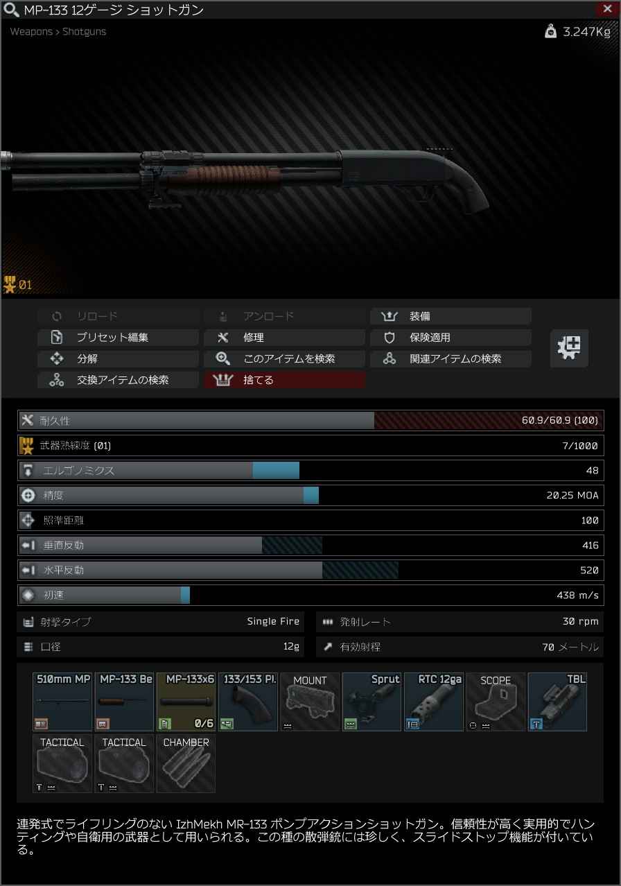 Gunsmith-Pt1 Ver0.12.11.jpg