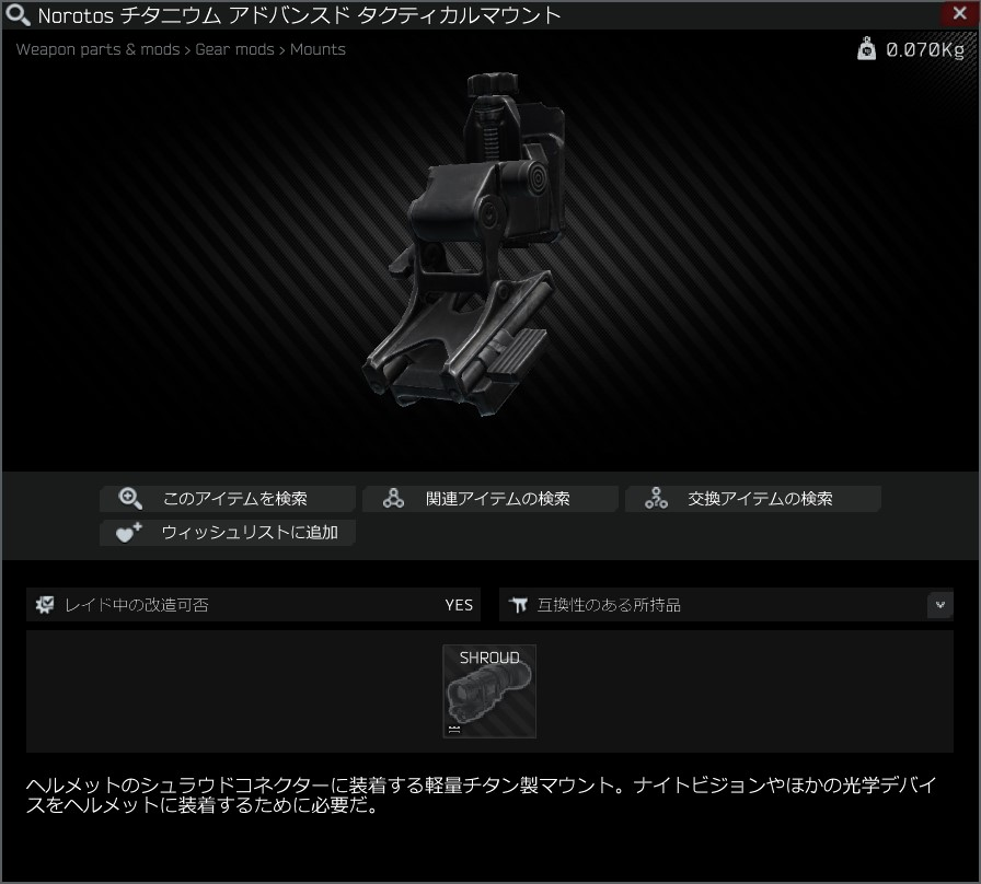 Norotos Titanium Advanced Tactical Mount.jpg