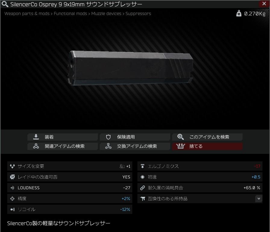 SilencerCo Osprey 9 9x19mm sound suppressor.jpg