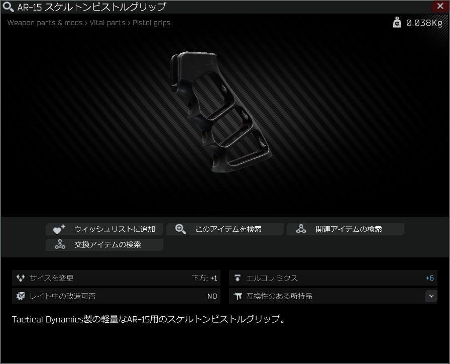 Skeletonized AR-15 pistol grip.jpg