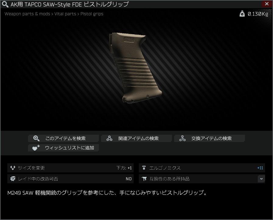 TAPCO SAW-Style pistol grip for AK FDE.jpg
