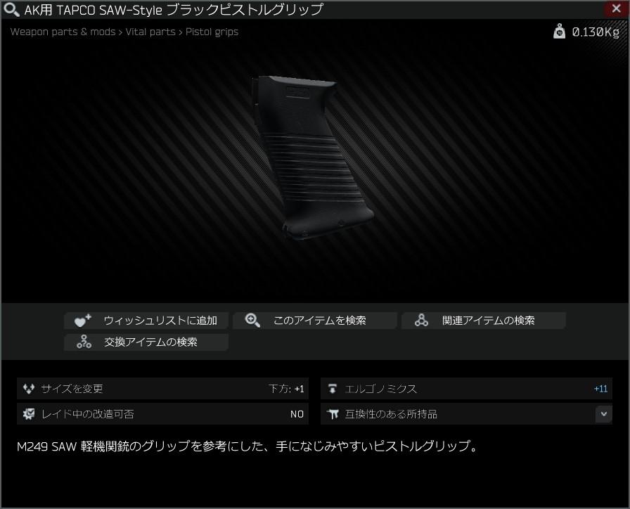 TAPCO SAW-Style pistol grip for AK(black).jpg