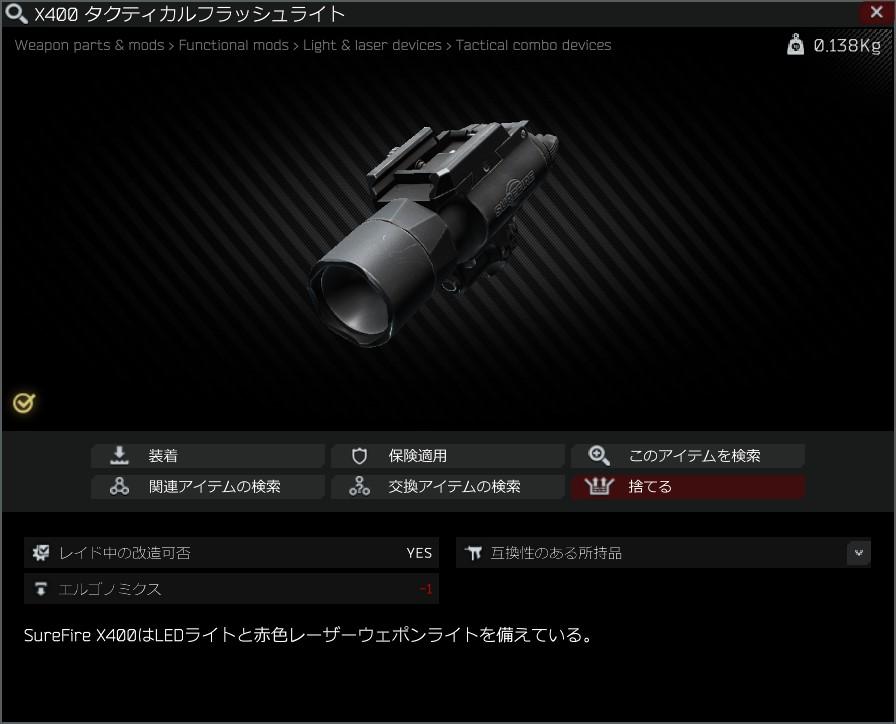 X400 tactical flashlight.jpg