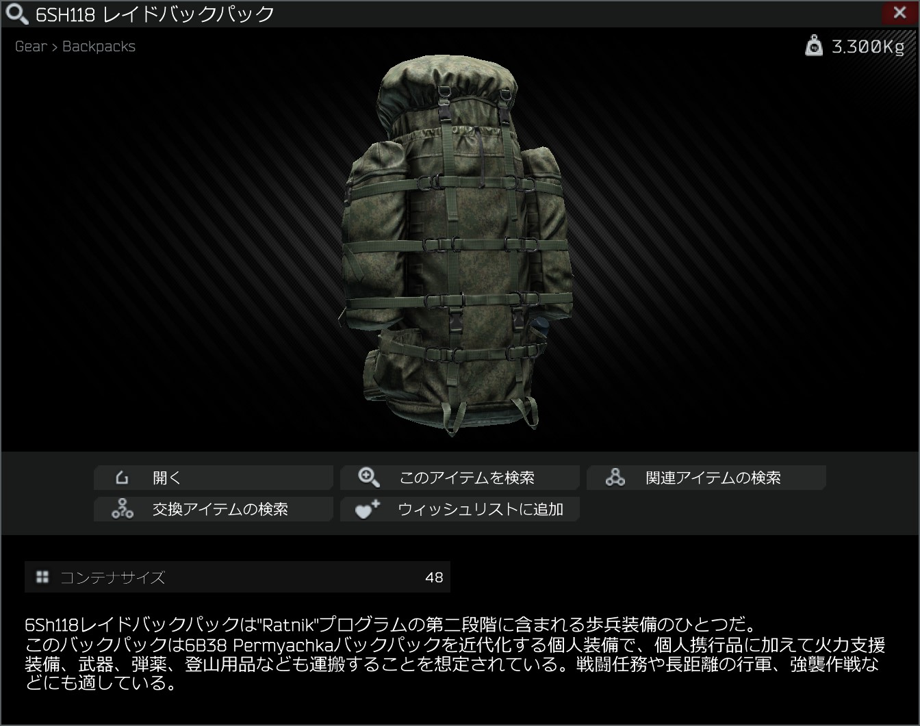 6SH118 raid backpack.jpg