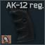 AK-12_reg_cell.png