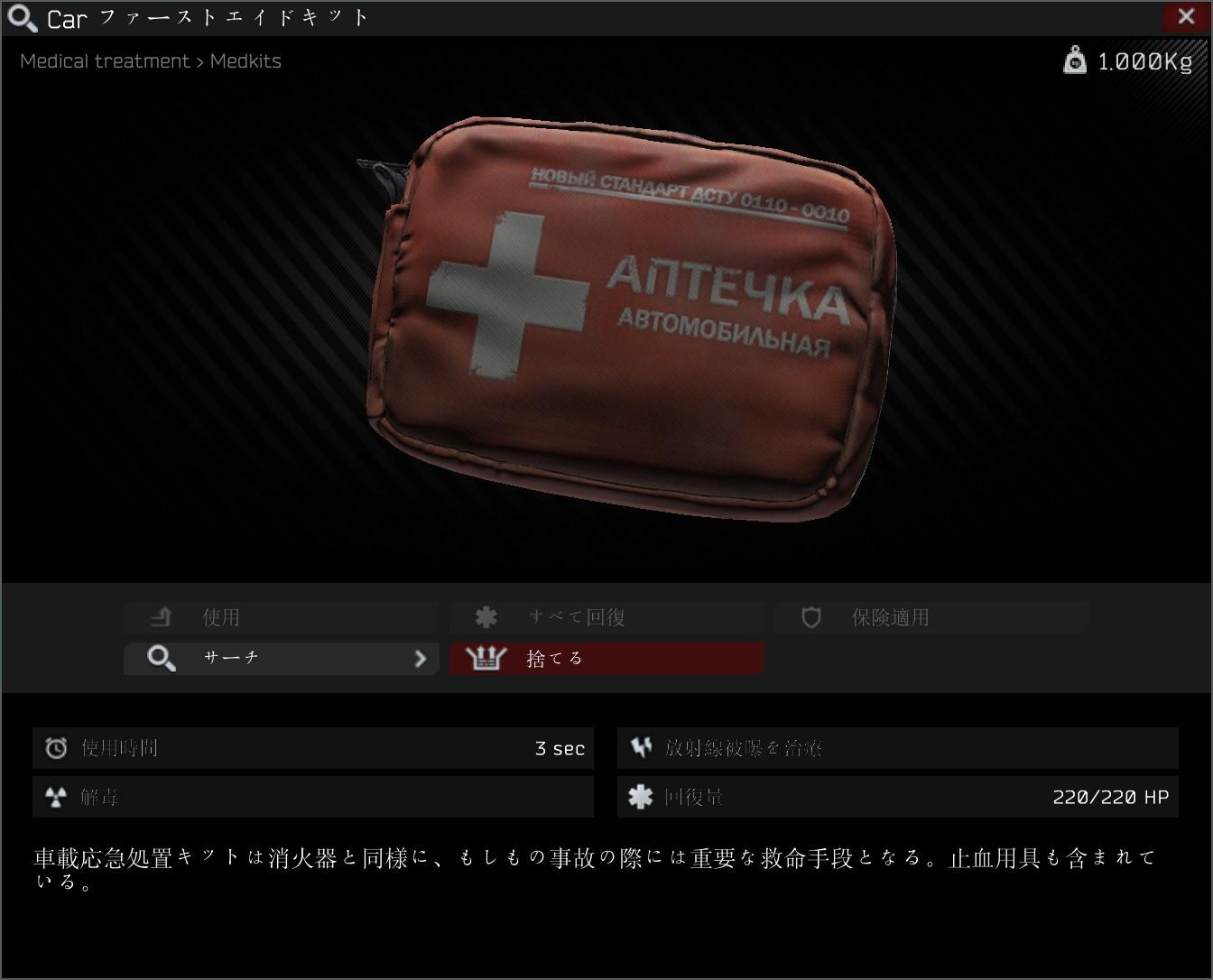CAR first aid kit2.jpg
