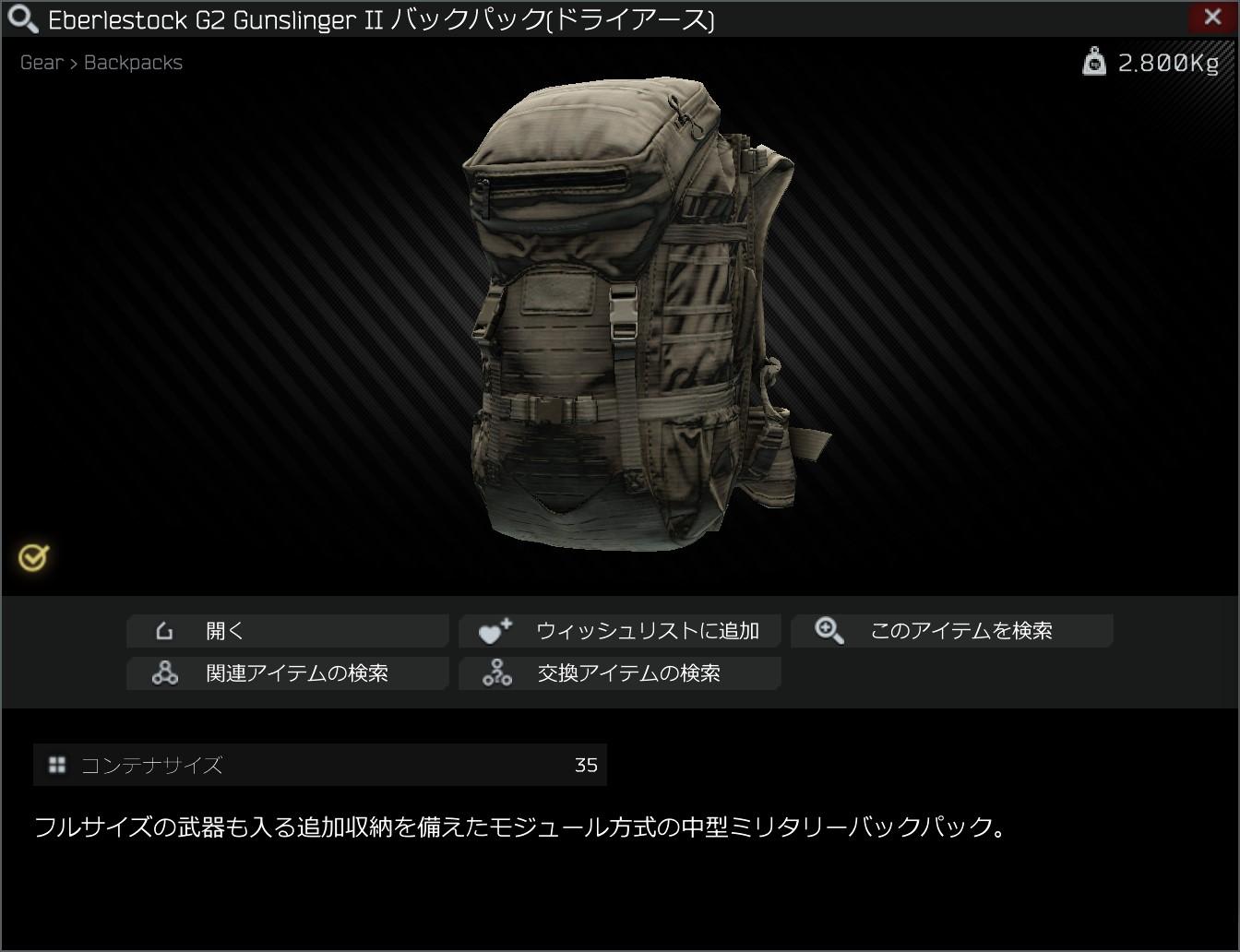 Eberlestock G2 Gunslinger II backpack (dry earth).jpg